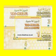 Tas-heelul Ahaadeeth ( Hadith made easy ) Islamic Book for Madrasah ( Yellow )
